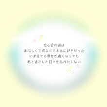 ホイッスル/miwaの画像(プリ画像)