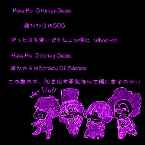 SEKAI  NO  OWARI/Hey Hoの画像(プリ画像)