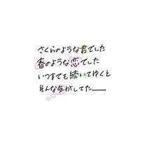 さくらガールの画像(NEWS歌詞画に関連した画像)
