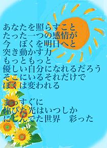 鈴村健一 たいようのうた プリ画像