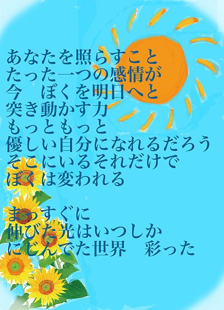 鈴村健一 たいようのうたの画像 プリ画像
