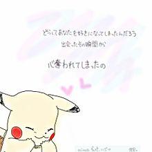 miwa fast.ハジ→      夜空。の画像(ピカチュウ  手書きに関連した画像)