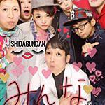 ノンスタイル石田のプリクラの画像(プリ画像)