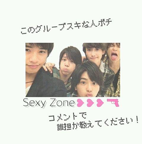 Sexy Zoneスキな人ぽち!の画像(プリ画像)