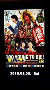 TOO YOUNG TO DIE!の画像(尾野真千子に関連した画像)
