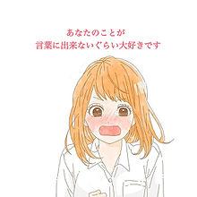 恋愛の画像(小学生/中学生/高校生に関連した画像)
