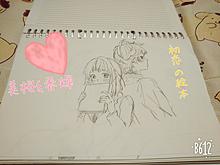 初恋の絵本の画像(芹沢春輝に関連した画像)