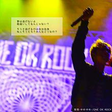 努努-ゆめゆめ-/ONE OK ROCKの画像(プリ画像)