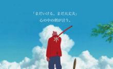 バケモノの子の画像(#細田守に関連した画像)