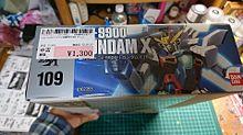 HG GX-9900 ガンダムX プリ画像
