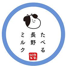 げんじぶ×食べる牧場ミルクの画像(EBIDANに関連した画像)