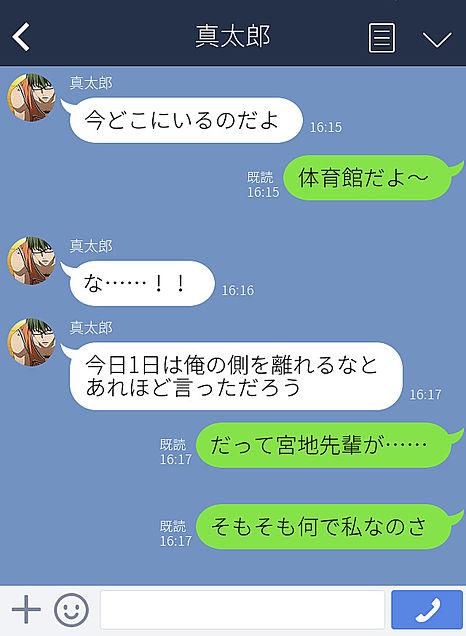緑間真太郎の画像(プリ画像)