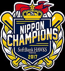 祝❗福岡ソフトバンクホークス二年連続日本一制覇の画像(ソフトバンクに関連した画像)