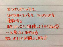 m(*_ _)mの画像(恋色に咲けに関連した画像)