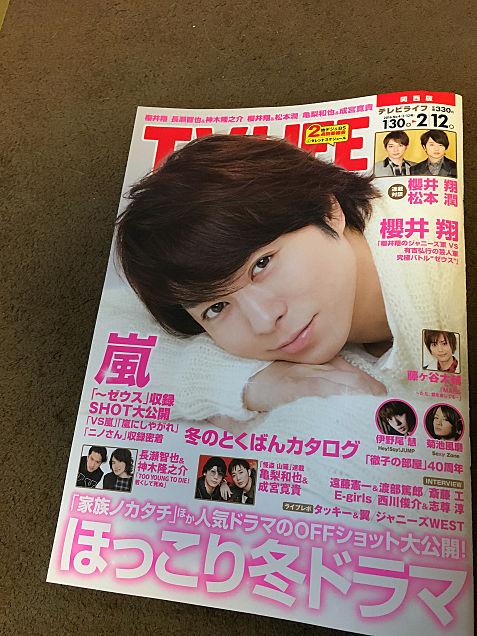 翔くん雑誌❣の画像(プリ画像)