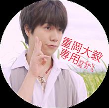 ○○専用girlシリーズの画像(濵田崇裕/濱田崇裕に関連した画像)