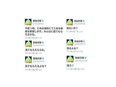 菅田くんの連投記念日😂💓笑の画像(プリ画像)