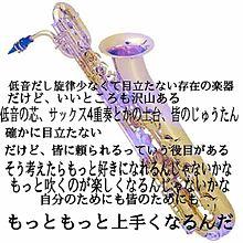 バリトンサックスの画像(BaritoneSaxophoneに関連した画像)