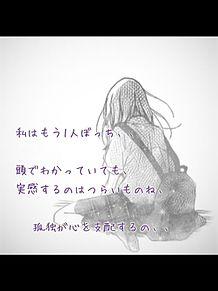 孤独の画像(一人ぼっちに関連した画像)
