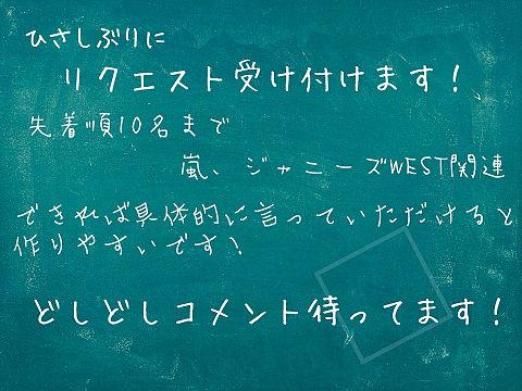 リクエスト詳細へ!の画像(プリ画像)
