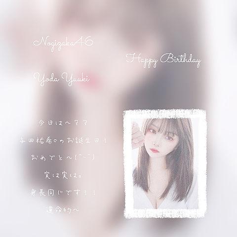 乃 木 坂 46 与 田 祐 希 生 誕 祭 🎂の画像(プリ画像)