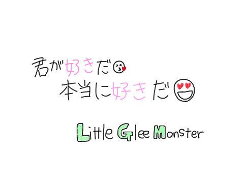 好きだ Little Glee Monsterの画像(プリ画像)