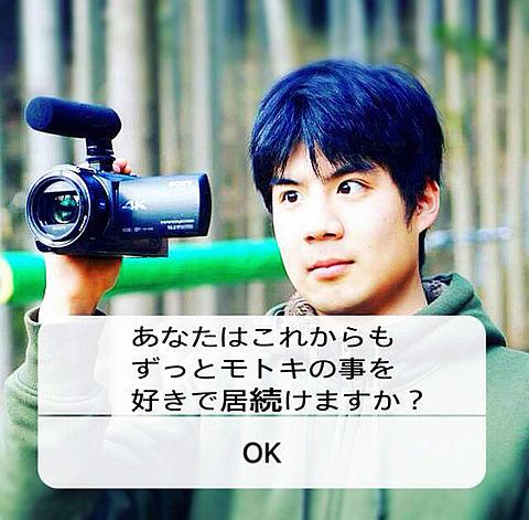 モトキ♡の画像(プリ画像)