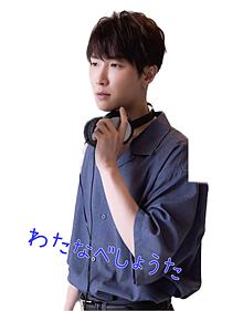 渡辺翔太☃️の画像(宮舘涼太に関連した画像)