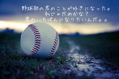 野球部の画像(プリ画像)
