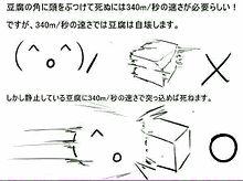 お勉強@豆腐 プリ画像