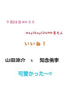 Hey!Say!JUMP プリ画像