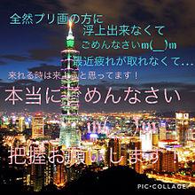 台湾 プリ画像