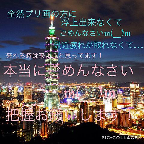 台湾の画像 プリ画像