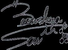 Sexy Zone 松島聡 サインの画像(背面透過に関連した画像)