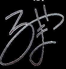 Sexy Zone 菊池風磨 サインの画像(背面透過に関連した画像)