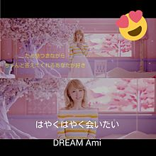 ☆Dream Ami 『はやく会いたい』☆