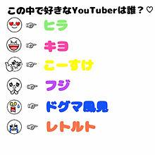 YouTuberの画像(プリ画像)