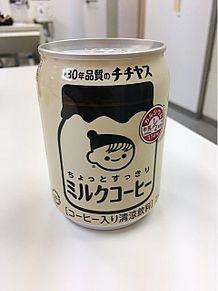 2017/4/9 チチヤス ミルクコーヒーの画像(チチに関連した画像)