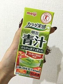 2015/11/10 明治 青汁の画像(明治に関連した画像)