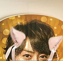 櫻井翔の画像(#大好きに関連した画像)