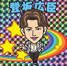 三代目、登坂広臣 プリ画像