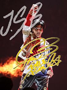岩田剛典サイン付き写真風久しぶりの投稿の画像(岩田剛典に関連した画像)