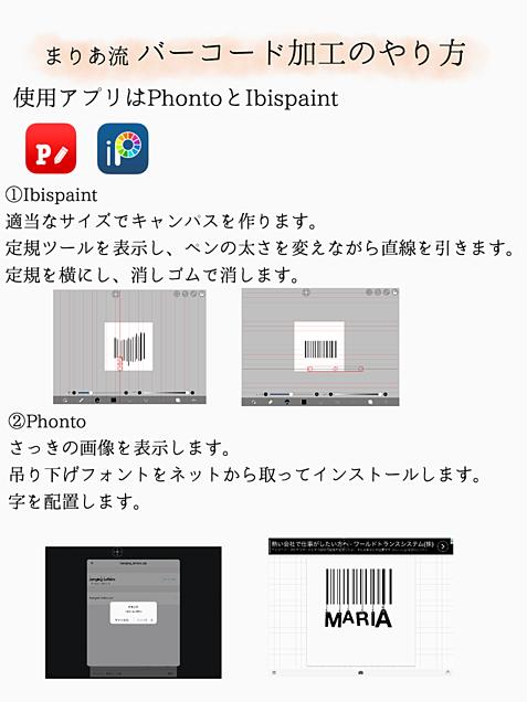 バーコード加工のやり方の画像 プリ画像