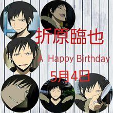 臨也さん!Happy Birthday!!!の画像(プリ画像)