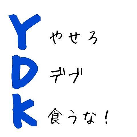 ダイエットのYDKの画像(プリ画像)