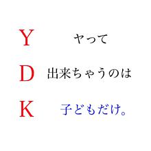 no titleの画像(YDKに関連した画像)