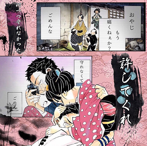 れんゆう︴恋叶との初コラボ︴鬼滅の画像(プリ画像)