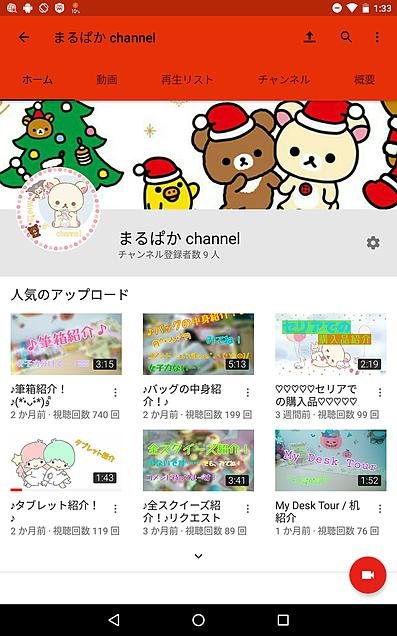 YouTubeはじめました!の画像(プリ画像)
