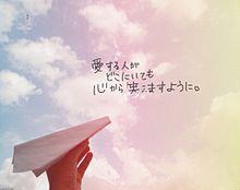 ささえる人の歌 back numberの画像(素材/空/紙飛行機に関連した画像)