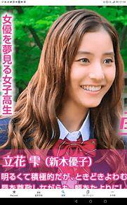 新木優子の画像(貴島明日香に関連した画像)